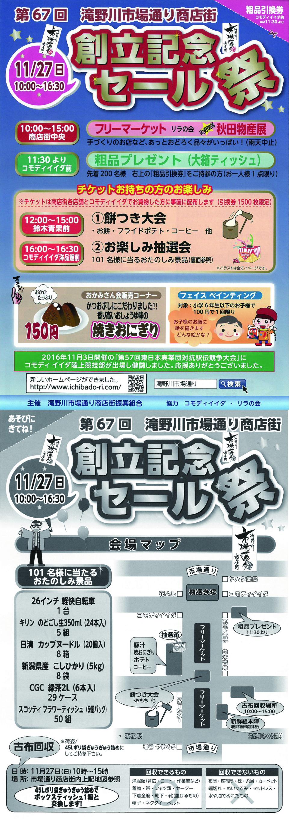 第67回滝野川市場通り商店街創業祭開催のお知らせ 【平成28年11月27日(日)】