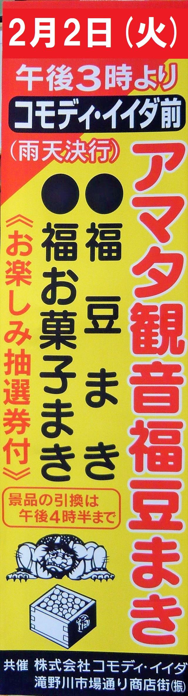 福豆まき開催のお知らせ