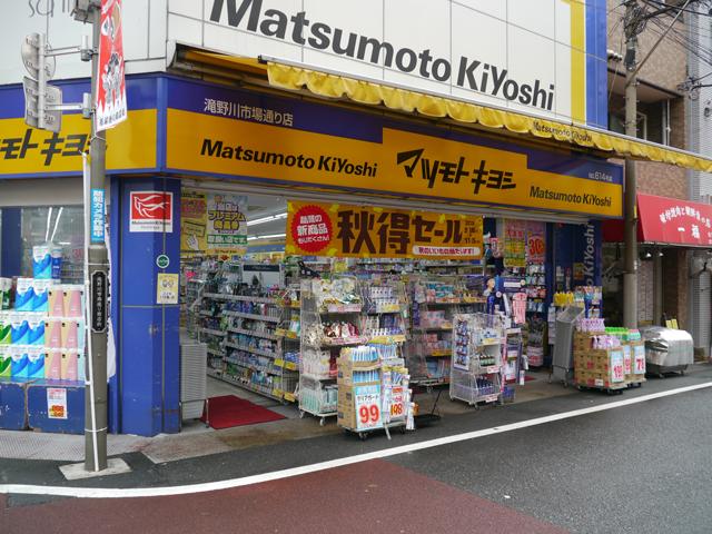 マツモトキヨシ 滝野川市場通り店