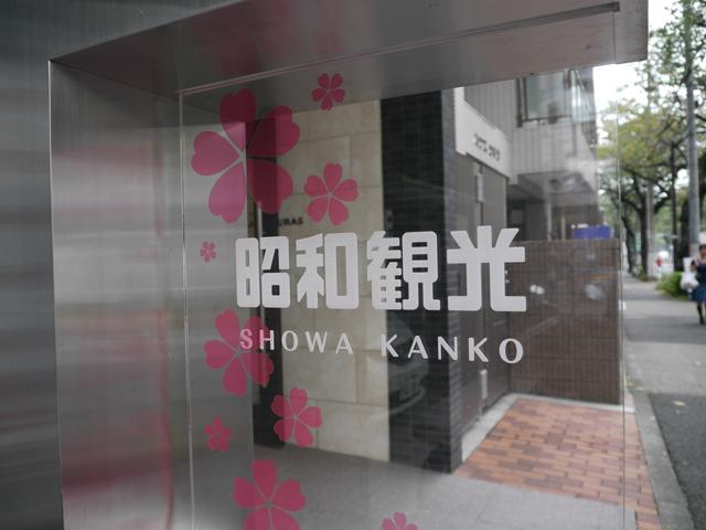昭和観光株式会社