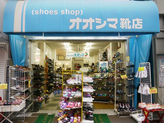 オオシマ靴店