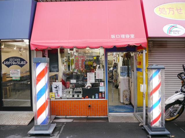 男髪館 - 坂口理容室