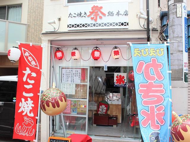 たこ焼き祭 総本店